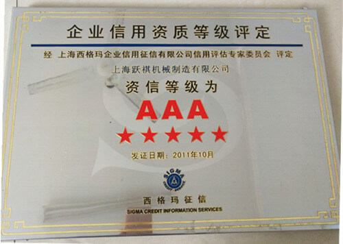 iSweetech Company 3A Certification