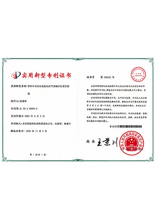 Utility model patent certificate iSweetech